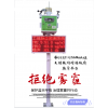 OSEN-6C 蘇州空氣粉塵濃度檢測儀深圳生產廠家推薦