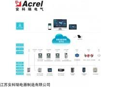 AcrelCloud-6800 智慧消防管理云平台解决方案