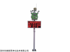 OSEN-YZ 东莞搅拌站商砼站扬尘噪声污染自动检测设备本地厂家