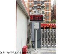 BYQL-YZ 智能化工地環境污染監控系統