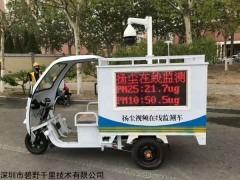 BYQL-YZ 城市、鄉鎮環境污染揚塵流動監測車