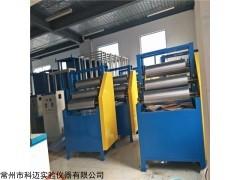 KM-PTFE-FQ100 PTFE长纤维设备-分切定型机