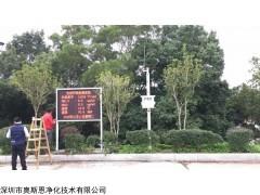 OSEN-FY 湿地森林负氧离子四要素监测设备厂家/报价清单