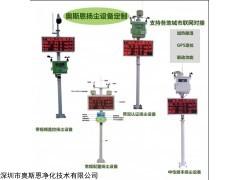 OSEN-6C 大连市区新开工联网扬尘自动监测设备安装