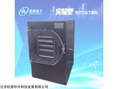 LG-03 小型食品冻干机