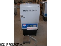 沥青含量测定仪HYRS-6