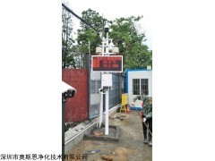 OSEN-6C 清远工地扬尘视频监控系统安装/厂家/价格