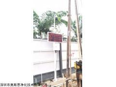 OSEN-6C 奥斯恩PM值扬尘监测仪/扬尘视频监控系统