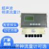TD-1D 太阳能24v供电超声波明渠流量计
