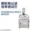 JW-L8013 苏州口罩熔喷布颗粒效率性能试验台
