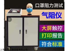 JW-ZL-85 上海口罩呼吸阻力测试仪