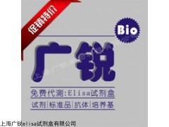 检测(AACT)elisa鼠/人/鸡实验