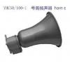型號:CK600-YHC50-1 防爆船用揚聲器