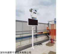 BYQL-YZ 廣州芳村揚塵超標報警儀 批發建筑工地揚塵在線監測儀