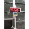 BYQL-YE 户外环境噪声在线监测系统批发价