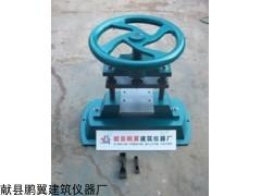 防水卷材冲片机CP-25