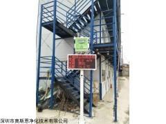 OSEN-6C 大连建筑施工扬尘噪声云监控房屋建设环保监管
