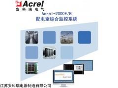 Acrel-2000E/B 配电室综合监控系统