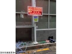 OSEN-YE 广东省包安装街道闹市噪声在线检测设备