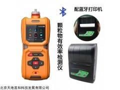 天地首和 便携式布类过滤膜类颗粒物阻挡效率检测仪