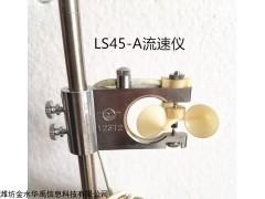 LS45-A 旋杯式流速仪