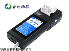 HG-X01 华高毛发毒品快速检测仪价格