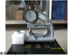 手持式橡胶测厚仪HD-10