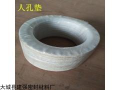20606 四氟包覆石棉垫厂家