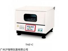 THZ-C台式恒温振荡器 细菌培养振荡摇床