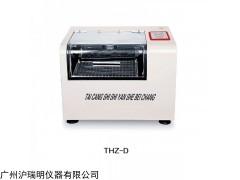 台式恒温摇床THZ-D生物分子学恒温振荡器