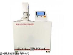 FT-3016A 颗粒过滤效率测试仪
