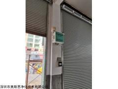 OSEN-OU 垃圾中转厂深圳厂家奥斯恩现货供应恶臭在线监测系统
