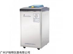 LDZF-50KB-III 立式压力蒸汽灭菌器 玻璃器皿高压消毒锅