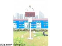 OSEN-6C 深圳宝安区扬尘未达标工地停工安装TSP在线监控