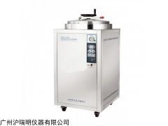 高温杀菌锅LDZH-200KBS立式压力蒸汽灭菌器