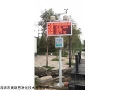 OSEN-QX 小区环境智能检测气象因素检测设备/厂家报价详情