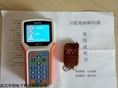 新设计地磅遥控解码器
