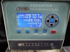 QYHX-010 上海低溫恒溫循環器反應浴