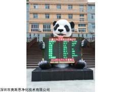 OSEN-FY 广东生态环境监测气象负氧离子实时监控设备/厂家直销