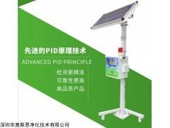 OSEN-TVOC 广东VOCs自动监测设备安装厂家/排行/价格