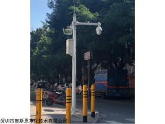 OSEN-AQMS 襄阳园区网格化监控微型空气检测站/奥斯恩厂家