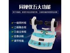 XMS-TSY-17型 弱视 斜视矫正同视仪同视机