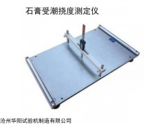 SCN-60 石膏板受潮挠度仪