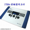 ITERA 丹麦麦德森(艾特拉)临床诊断型听力计