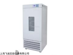 LRH-150DA  低温生化培养箱
