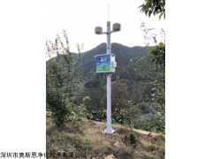 OSEN-FY 衡阳风景旅游区环境质量(负氧离子)自动观测站