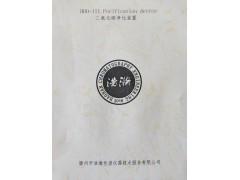 HHO-III Purification device 药典专用二氧化碳净化装置