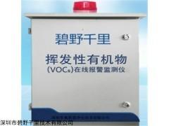 BYQL-VOC 广州vocs在线监测系统工厂联系方式