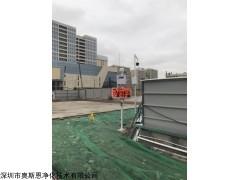 OSEN-6C 带有CCEP认证CPA认证扬尘在线监测系统深圳厂家