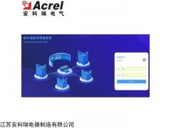 AcrelCloud-5000 民用建筑能耗监测系统节能监测平台